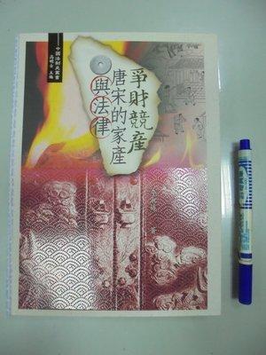 (歡迎詢問價錢)C7-4de☆2005年初版『爭財競產 唐宋的家產與法律』李淑媛 著《五南》1WAW