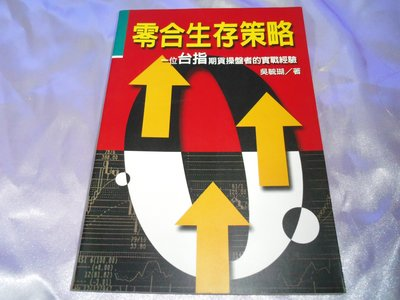 【媽咪二手書】   零合生存策略-一位台指期貨操盤者的實戰經驗   吳毓瑚   聯經   2001   5A09