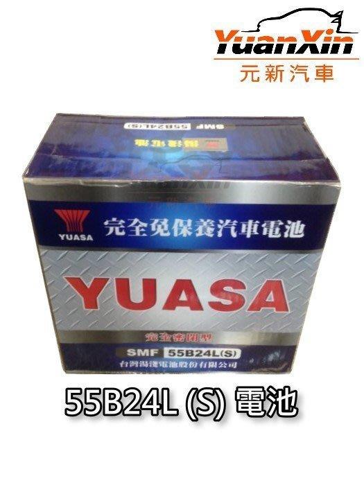 55B24LS 湯淺汽車電池 全新 汽車電瓶 YUASA 完工價 1500元 SMF 免加水 【元新汽車】