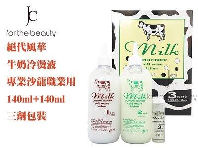 『JC shop』絕代風華牛奶冷燙液 燙髮液 二劑 140ml 燙髮藥水
