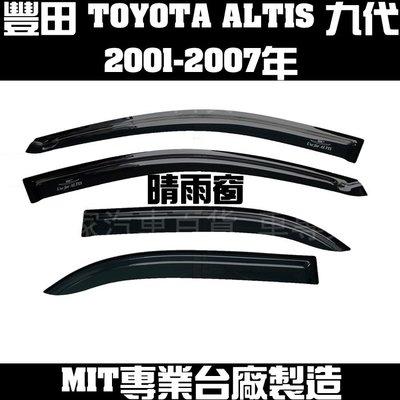 全新出清 2001-2007年 ALTIS 九代 9代 一般款 晴雨窗 遮陽窗 透氣窗 MIT 豐田 TOYOTA