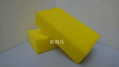 【新鴻昌】黃色汽車海綿 洗車海綿 打蠟海綿 (單入)