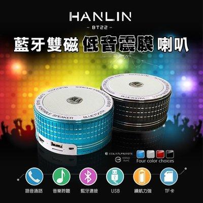 喇叭[強強滾]HANLIN-BT22 藍芽雙磁低音震膜喇叭 藍芽喇叭 藍牙音響 隨身音箱 插卡 廣播