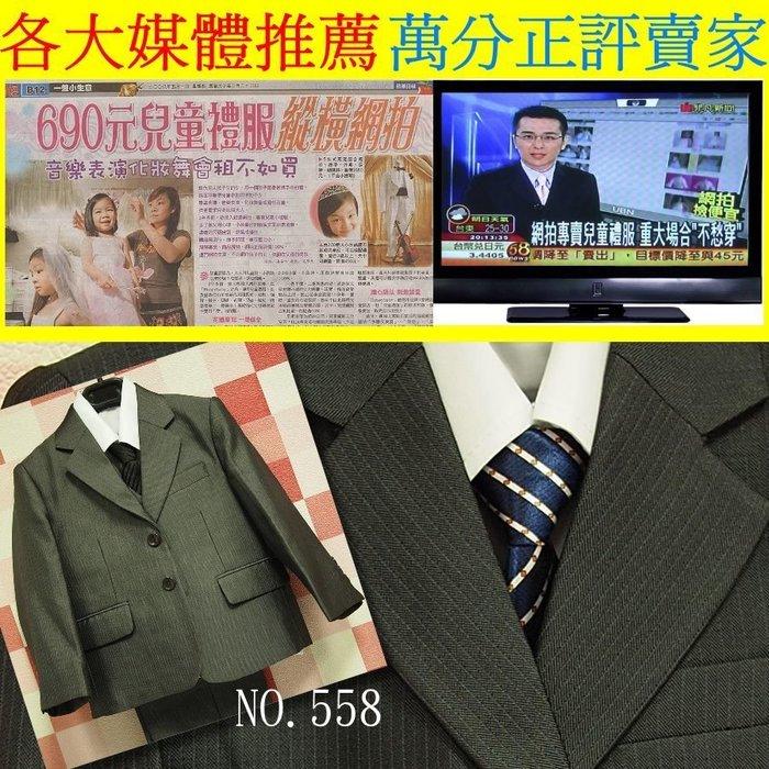 Honey Baby NO.558~韓國風超質感時尚男童兒童西裝,花童,畢業典禮,藍黑 ,灰啡 ,2色(42~52號)