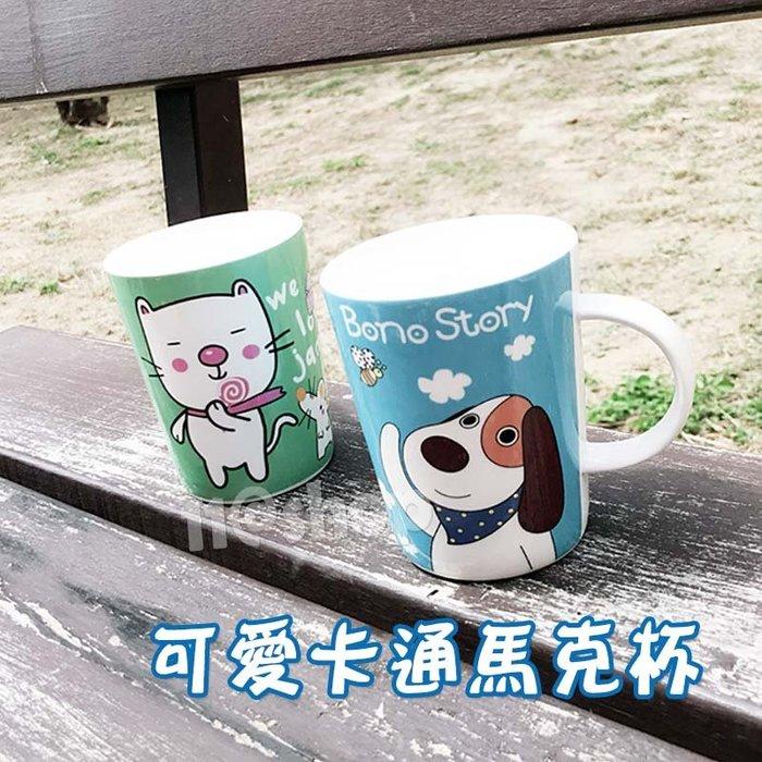 彩繪動物 陶瓷 馬克杯 牛奶杯 咖啡杯 水杯 陶瓷杯子 湯杯