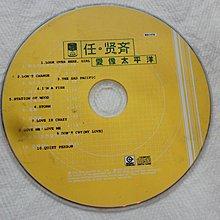 白色小館B15~CD~任賢齊 愛像太平洋