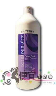 便宜生活館【瞬間護髮】MATRIX 美傑仕 亮色護髮乳 1000ml 特價500 染後護色定色專用