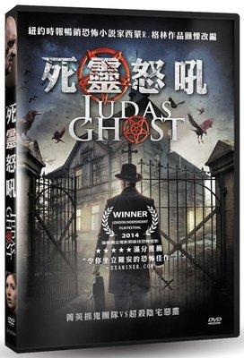 合友唱片 面交 自取 死靈怒吼 DVD Judas Ghost DVD