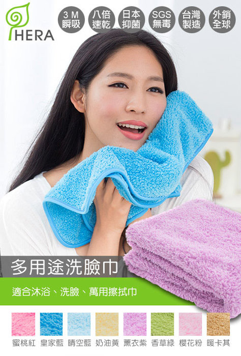 HERA 3M專利瞬吸快乾抗菌超柔纖 多用途洗臉巾 30x30cm 毛巾 沐浴用品/多件優惠☆溫溫老闆☆