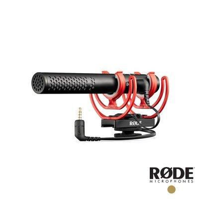 歐密碼 RODE VideoMic NTG 超指向性槍型麥克風 廣播級 RDVMNTG 相機用麥克風