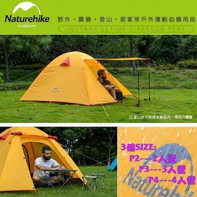 Naturehike 2人 3人 4人 NH雙層雙門 帳篷 鋁杆 露營 帳篷 全紗網 帳幕