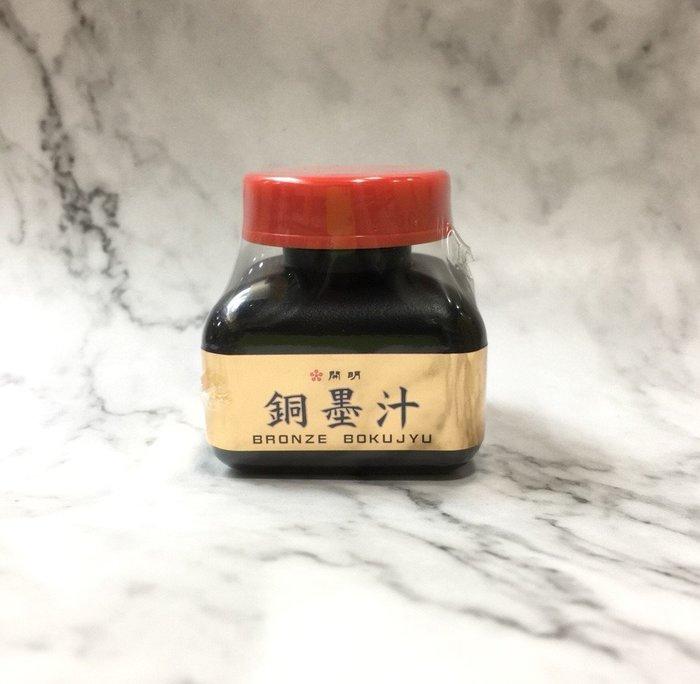 正大筆莊~『開明銅墨汁 60 ml 』開明墨汁 銅墨液 書法 創作 銅墨汁 特殊墨汁