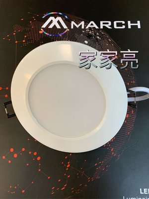家家亮~MARCH LED 導光板 崁燈 8W 9.5cm 9cm 平面崁燈 8瓦 9.5公分