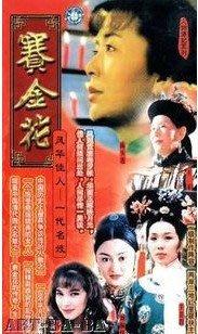 【賽金花】陳玉蓮 黃錦燊 40集4碟DVD