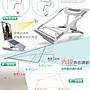 台灣現貨+開箱影片🔥鋁合金筆電支架 11段調節 筆電架 電腦架 筆電散熱架 平板電腦架 散熱支架