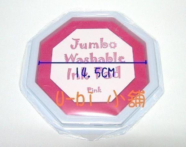 美勞教室【U-Bi小舖】台灣製-14.5CM超大印台/每盒120元《有七種顏色任選》