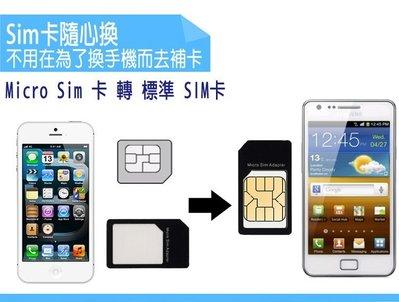 Micro Sim 轉 標準SIM卡 還原卡 轉接卡 小卡轉大卡/卡座/延伸卡/卡套/卡托/卡槽/轉換卡