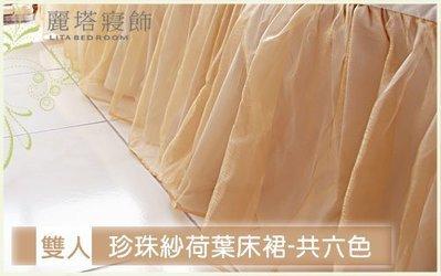 - 麗塔寢飾 - 雙層珍珠紗荷葉床裙 -【 雙人下標區 - (共4色)】-可訂製/歡迎詢問