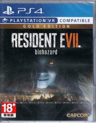 現貨中 PS4遊戲 惡靈古堡 7 生化危機 黃金版 BIOHAZARD 7 惡靈古堡7 中文亞版【板橋魔力】