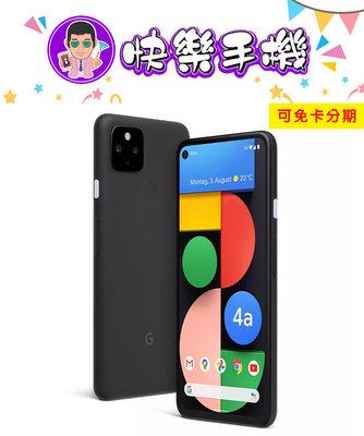 🎉快樂手機~新莊店 Google Pixel 4a 5G 128GB/超廣角攝影/空機價13950/可免卡分期