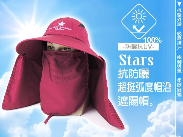 【STARS 楓葉】全面防護系列之可拆型/超挺弧度帽沿後披肩防曬帽.鈕扣式口罩-抗UV /釣魚帽/工作帽-酒紅色