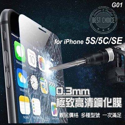 iPhone 8 7 6S Plus i6 i7 i8 SE 5S 鋼化 玻璃膜 保護貼 高清 9H硬度 G01 拖來賣
