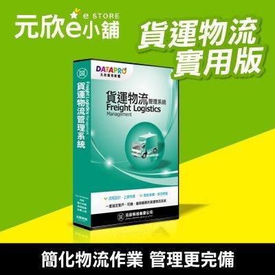 【e小舖-36號】元欣貨運物流管理系統-實用單機版-搞定客戶.司機.廠商帳款 只要6290元