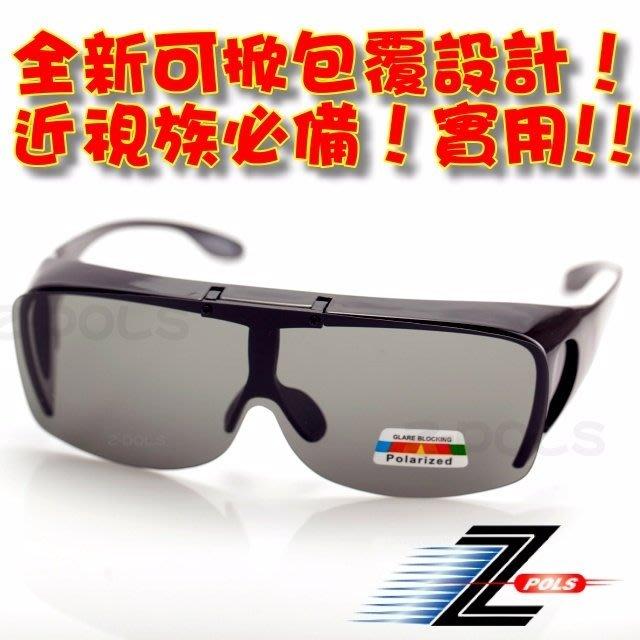 【視鼎Z-POLS專業設計可掀款】可包覆近視眼鏡於內!採用Polarized寶麗來偏光太陽眼鏡,新上市!(九色可選)