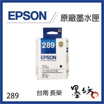 【墨坊資訊-台南市】EPSON T289150 黑色 墨水匣 / WF-100 專用 /防水 T289