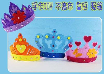 ♥粉紅豬的店♥手作 DIY 不織布 皇冠 髮箍 裝飾 裝扮 鑽石 頭飾 公主 頭冠 派對 聚會 慶生 生日 禮物-現預