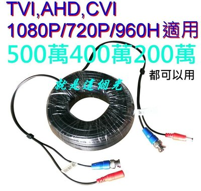 就是這個光 500萬5米懶人線 TVI,AHD,CVI 4MP/1080P/960P/720P/960H 影像+DC電源