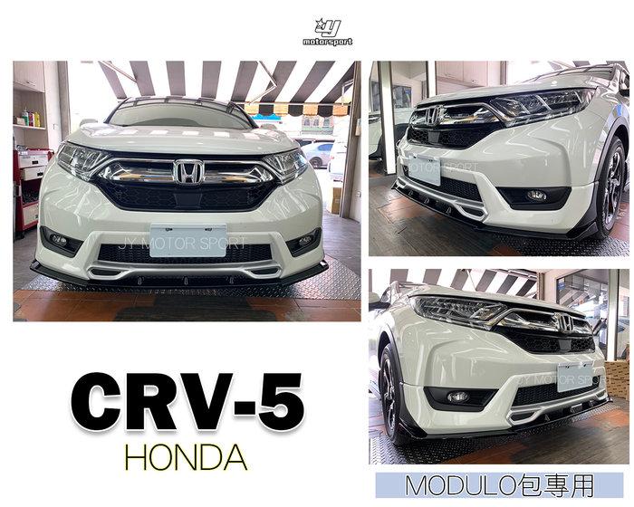 》傑暘國際車身部品《全新 CR-V 5 CRV 5代 17 18 19 年 MODULO包專用 前下巴 定風翼 含烤漆