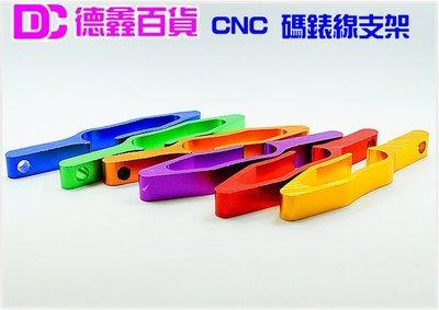 DC 德新  開口型 CNC鋁合金 碼錶線支架 碼表支架 碼錶支架 型 新勁戰 GTR RS RSZ CUXI