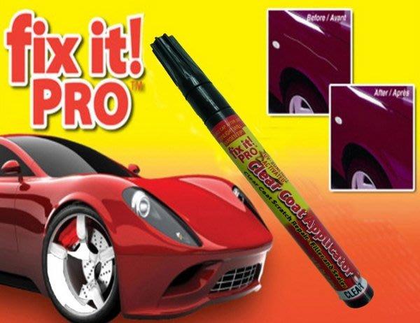 [溫馨小舖]Fix It Pro神奇補漆筆 補漆筆 補漆 汽車刮痕去除劑 修補刮痕 刮痕 補漆筆 刮傷修補 汽車美容
