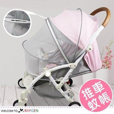 八號倉庫 嬰兒推車 輕便雙拉鏈全罩式蚊帳【1C010G378】