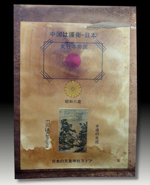 【 金王記拍寶網 】S422  早期庫存品 大日本帝國 中國護衛- 日本書畫文檔