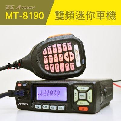 ~No.1南霸王無線電~ZS Aitouch MT-8190 25瓦雙頻迷你車機 對講機 傳統線路 QYT KT8900