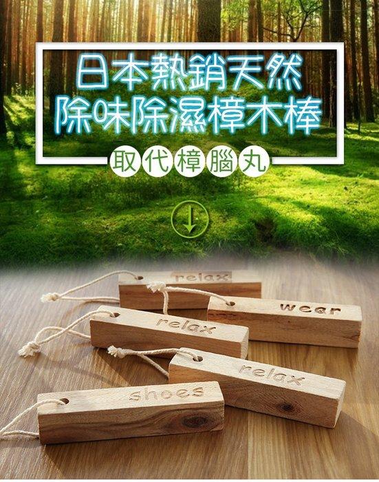 日本熱銷天然除味防霉樟木棒(1包5根)