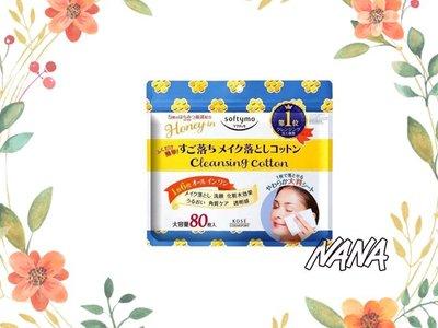 ♡NANA♡  KOSE 高絲 softymo 蜂蜜精華卸妝棉 80枚