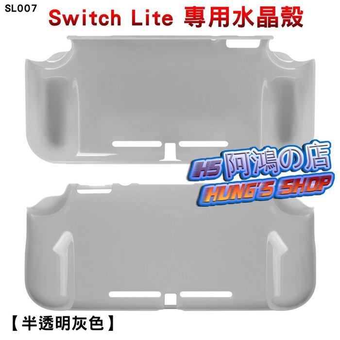 阿鴻の店-【全新現貨】 任天堂 Switch Lite 專用 灰色 副廠 水晶殼 保護殼 PC材質 保護套[SL007]