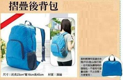 藍色折疊 後背包