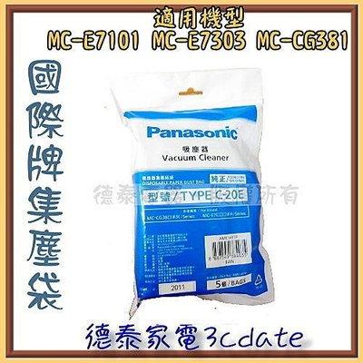 【德泰電器】Panasonic國際吸塵器集塵袋【TYPE-C-20E】適用MC-E7101/MC-E7303/MC-CG