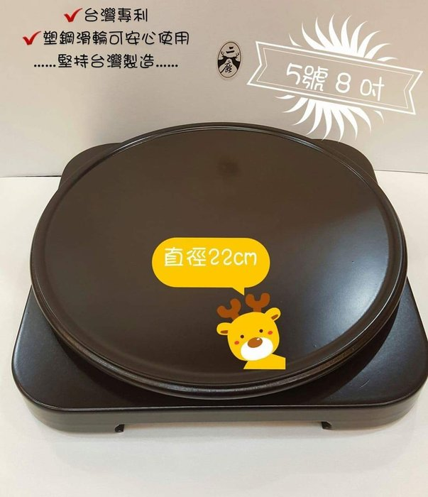 【二鹿傢俱館】聚寶盆專用 360度旋轉盤(5號 8寸)黃檜木 紅檜 龍柏 肖楠 牛樟 黑紫檀 福瓜 葫蘆 免運費