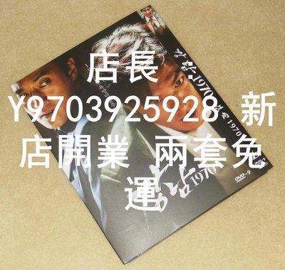 高清DVD音像店 日本電影 江南1970 ?? 1970 (2015) 李敏鎬 金來沅 鄭鎮榮 金雪炫日語中字 盒裝兩套免運