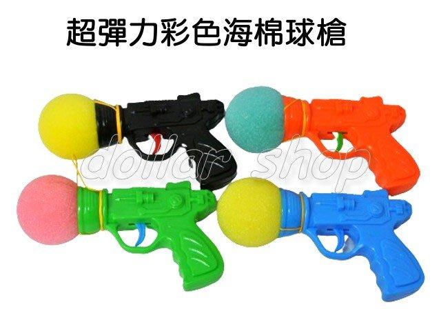 寶貝玩具屋二館☆【超彈力彩色海棉球槍】好好玩標準款泡棉彈射手槍(單色價)☆【獎勵】