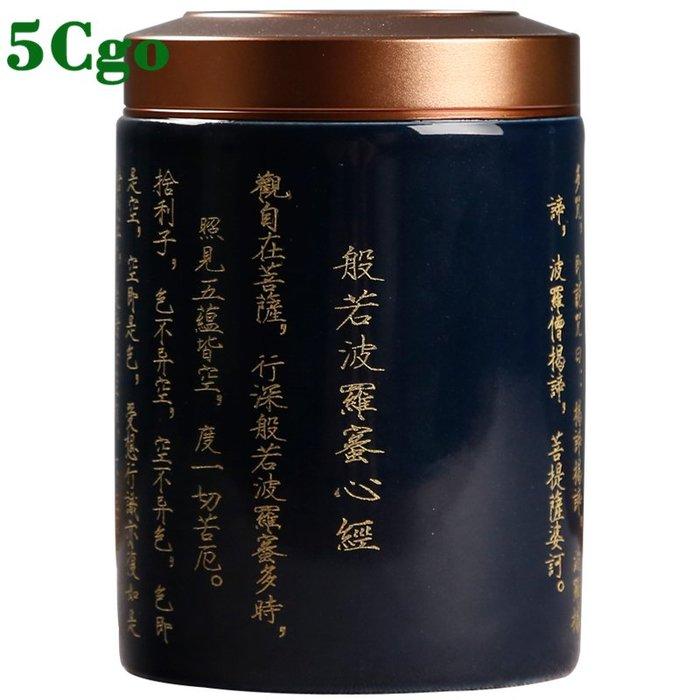 5Cgo【茗道】中式迷你小罐茶葉收納盒茶葉罐隨身便攜式密封金屬旅行陶瓷家用包裝複古風經文茶罐599129129185