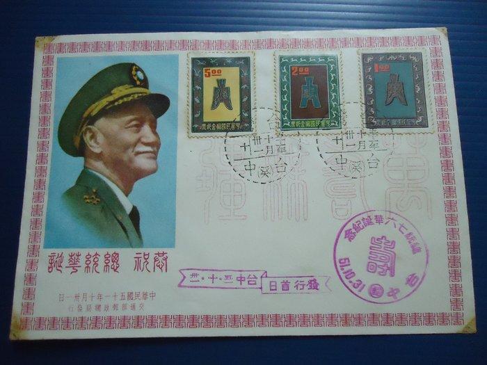 台灣郵票-51年儲金郵票 三全 1套 貼於首日封(銷首日癸戳)