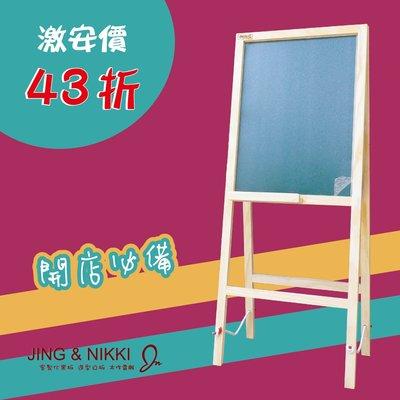 黑板/白板【雙面黑板告示牌】木框黑板 站立式黑板 磁性黑板 造型白板 客製化黑板 雙面A字板 客製*JING&NIKKI