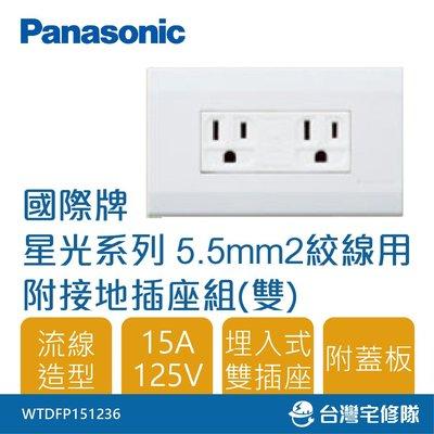 Panasonic國際牌 星光系列 WTDFP151236 接地雙插座 5.5mm2絞線用-台灣宅修隊17ihome