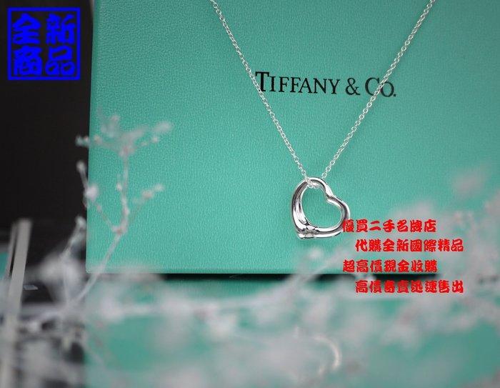 優買二手精品名牌店 TIFFANY &CO 蒂芬妮 OPEN HEART 925 經典 純銀 愛心 心 項鍊 墬子 全新